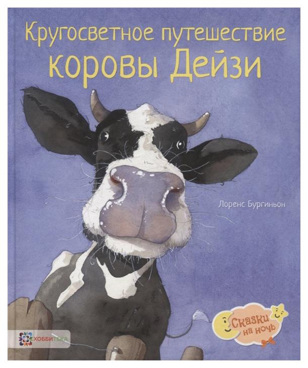 Книга Хоббитека Сказки на ночь. Кругосветное путешествие коровы Дейзи