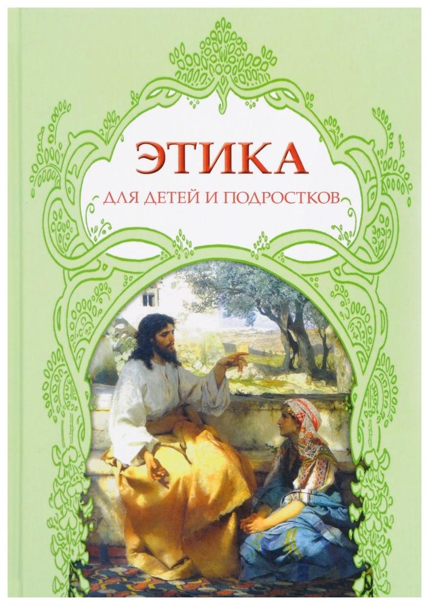 Купить Книга Звонница-МГ Этика для детей и подростков, Религиозная литература для детей