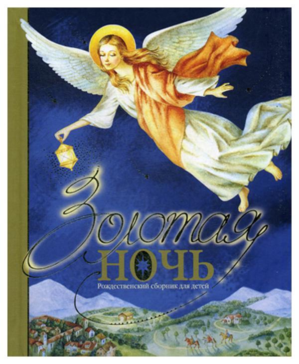 Книга Свято-Елисаветинский монастырь Золотая ночь. Рождественский сборник для детей