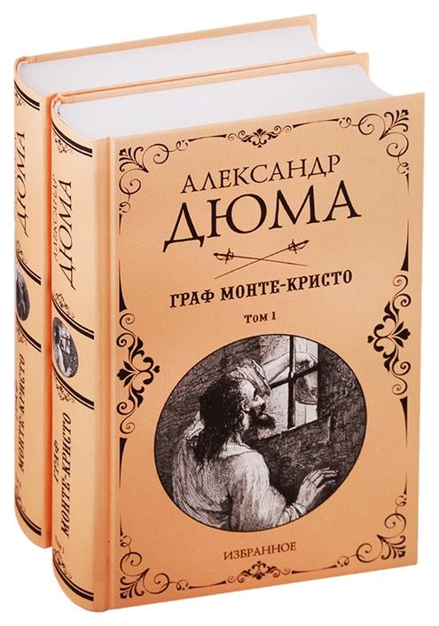 Избранное. Граф Монте-Кристо. Комплект из 2-х книг (количество томов: 2)