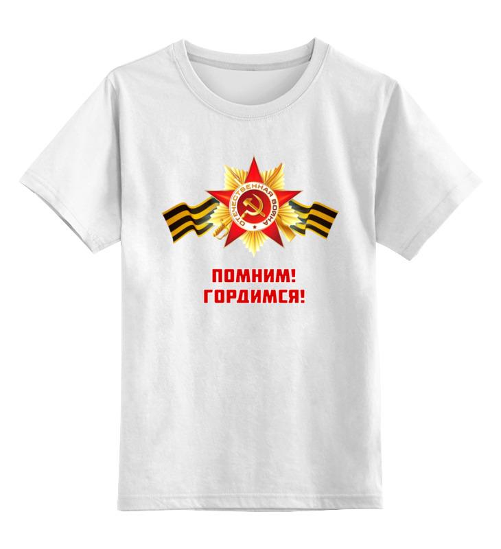 Купить 0000003299612, Детская футболка Printio Помним, гордимся цв.белый р.140,