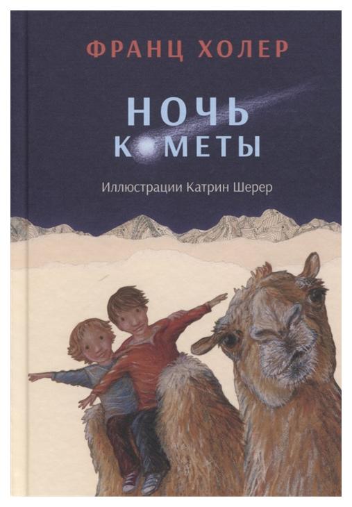 Книга Редкая птица Ночь кометы. Сказочная повесть для детей