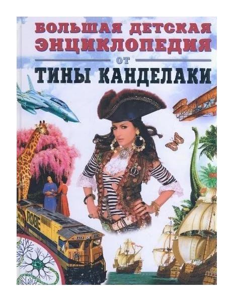 Книга АСТ Канделаки. Большая детская энциклопедия от Тины Канделаки