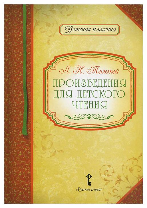 Купить Книга Русское слово Произведения для детского чтения, Рассказы и повести