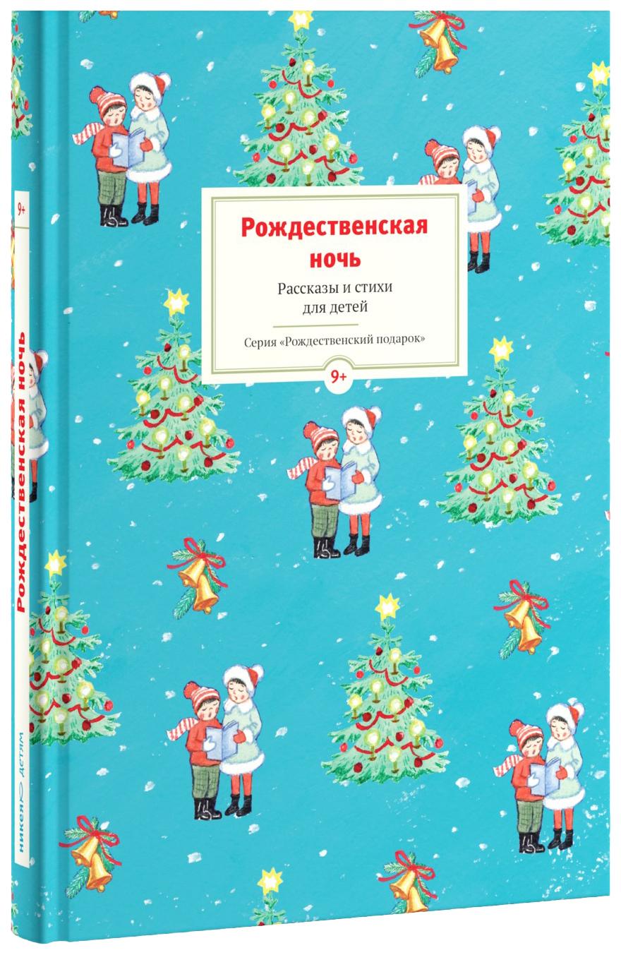 Книга Никея Рождественский подарок. Рождественская ночь. Рассказы и стихи для детей