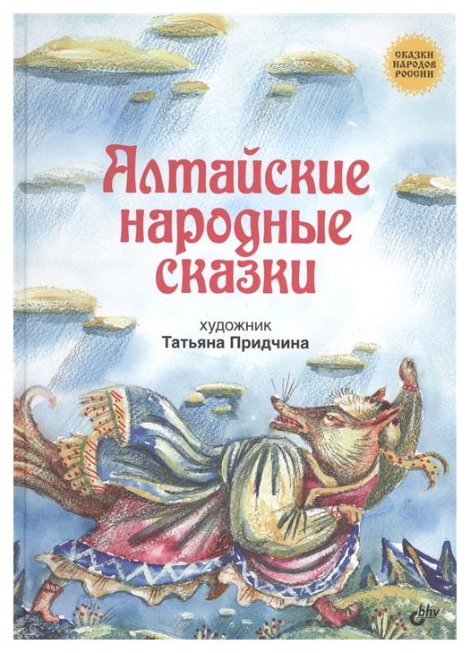 Купить Книга БХВ-Петербург Сказки народов России. Алтайские народные сказки