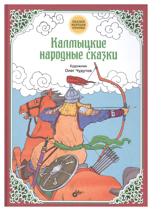 Книга БХВ-Петербург Сказки народов мира. Калмыцкие народные сказки  - купить со скидкой