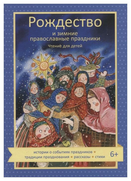 Купить Книга Никея Рождество и зимние православные праздники. Чтение для детей, Религиозная литература для детей