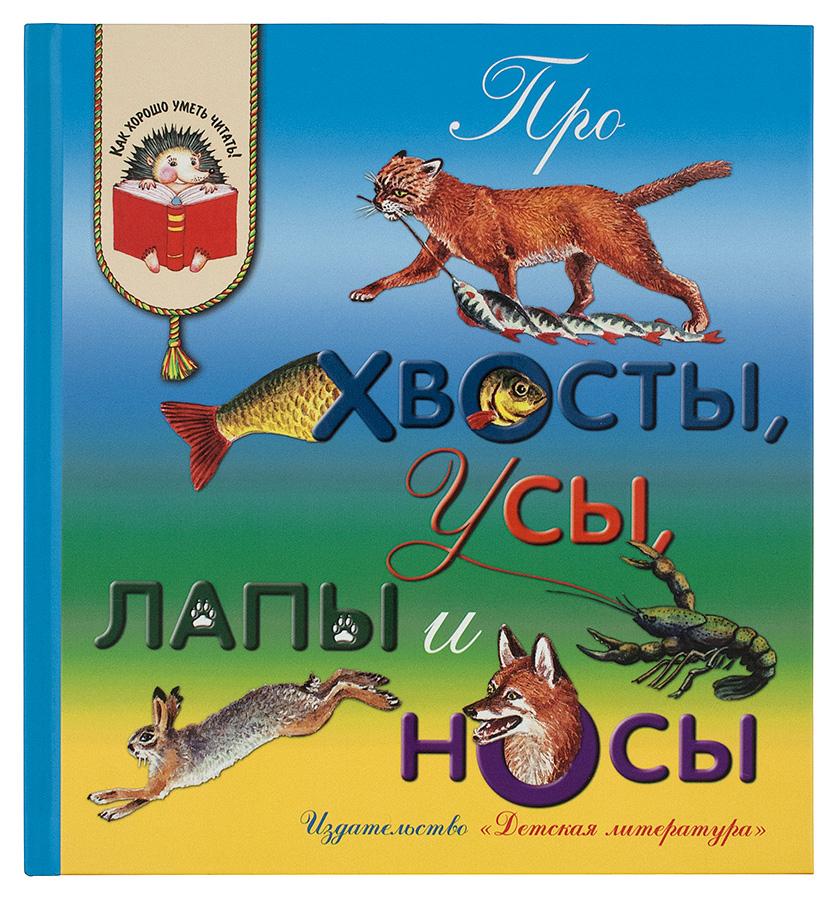 Книга Детская литература Про хвосты, усы, лапы и носы. Рассказы о животных