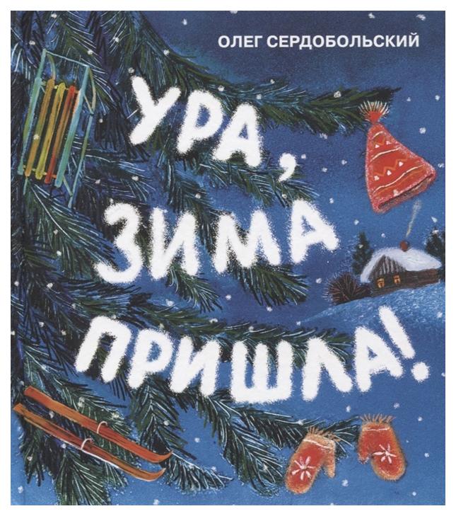 Купить Книга Детское Время Ура, зима пришла!, Детское время, Стихи для детей