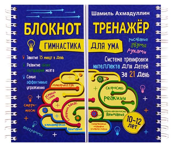 Купить Гимнастика для ума. Система тренировки интеллекта для детей 10-12 лет за 21 день, Филипок и К, Книги по обучению и развитию детей
