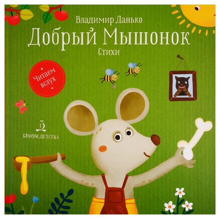 Купить Книга БИНОМ Детства Добрый мышонок. Стихи, Стихи для детей
