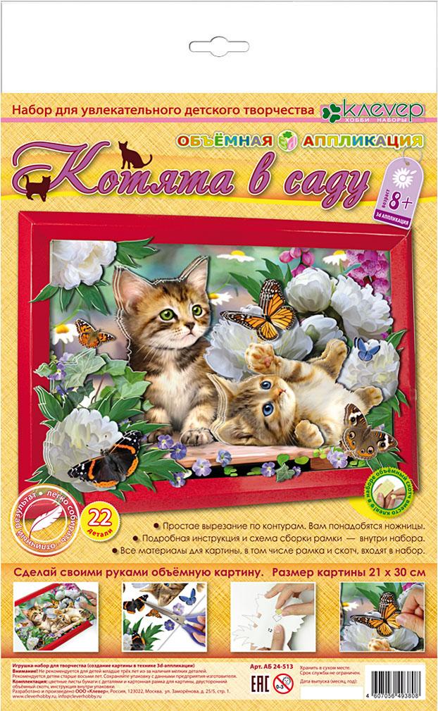 Объемная аппликация Котята в саду