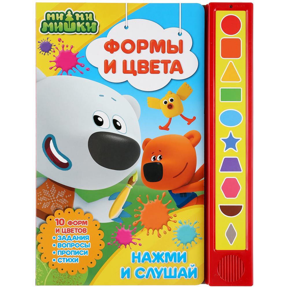 Купить Умка Книга МиМиМишки - Формы и цвета, 10 звуковых кнопок,