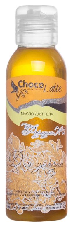 Масло для загара ChocoLatte ФОРМУЛА №2 2432