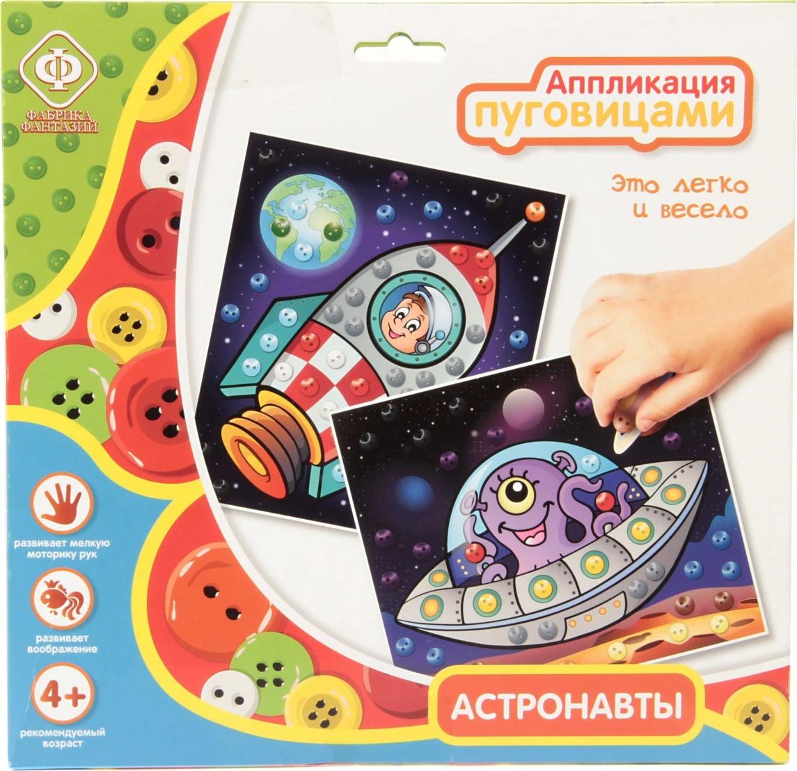 Аппликация пуговицами Астронавты