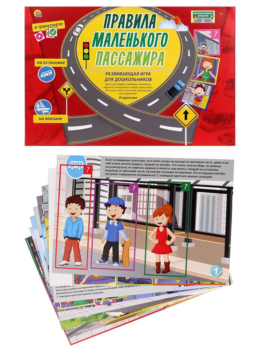 Купить Развивающая игрушка Дорожная азбука для детей. Правила маленького пассажира, Рыжий кот,