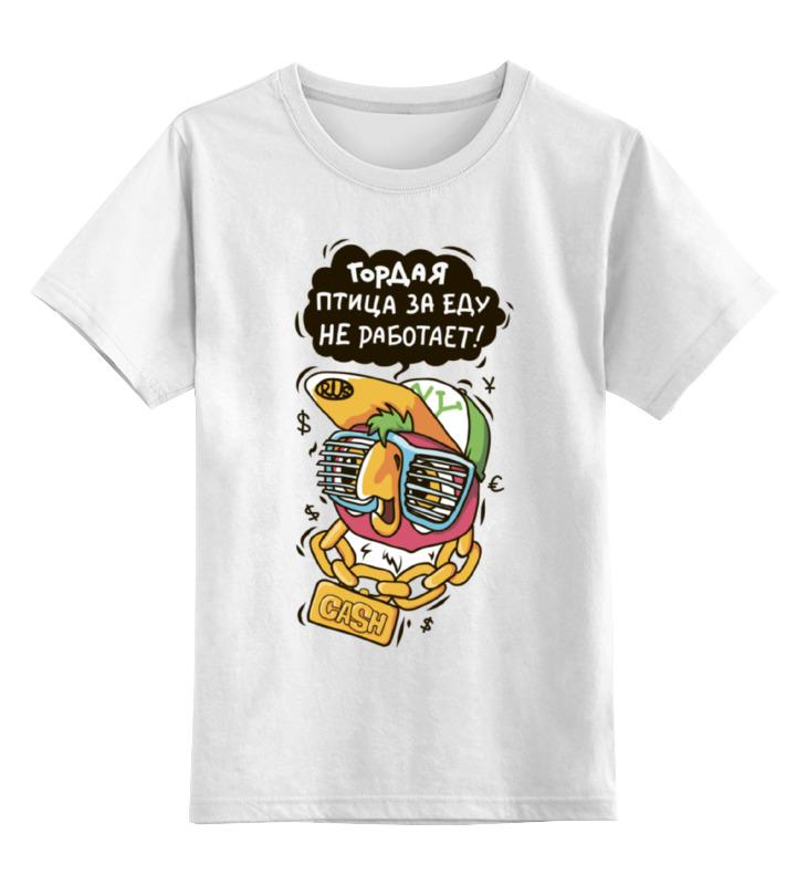 Купить 0000000604642, Детская футболка классическая Printio Joy!, р. 104,