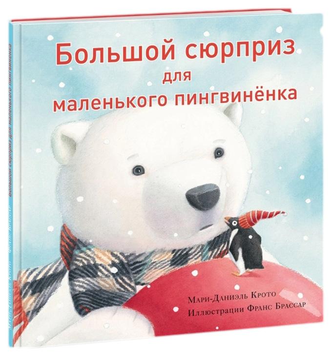 Книга НИГМА Большой сюрприз для маленького пингвиненка