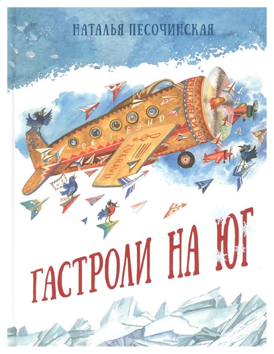 Книга Нигма Гастроли на юг