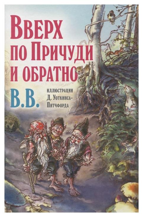 Купить Книга Добрая книга Вверх по Причуди и обратно. Удивительные приключения трех гномов, Детская художественная литература