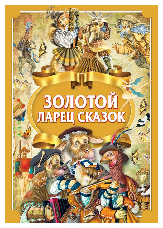 Книга Харвест Моя первая сказка. Золотой ларец сказок