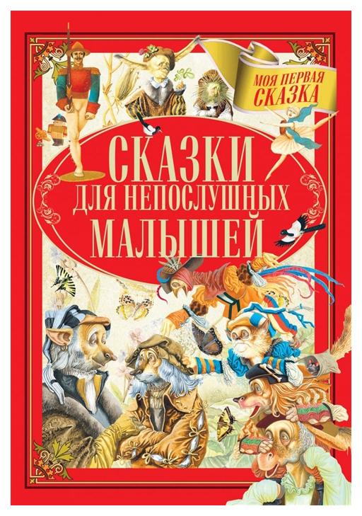 Книга Харвест Моя первая сказка. Сказки для непослушных малышей