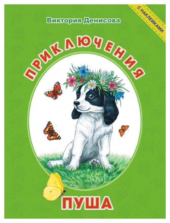 Купить Книга Флюид Детская линия. Приключения Пуша, Сказки