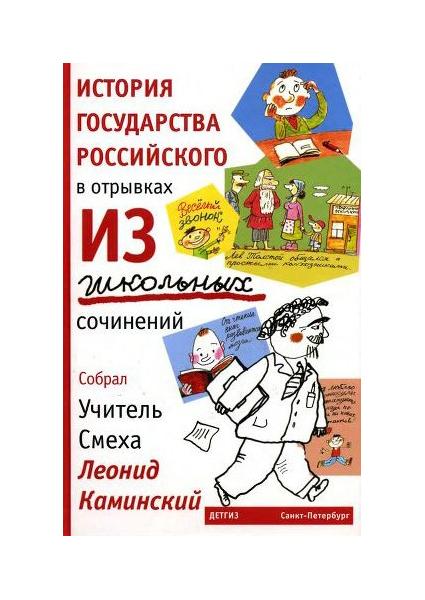 Купить Книга Детское Время История государства российского в отрывках из школьных сочинений, Детское время, Детская художественная литература