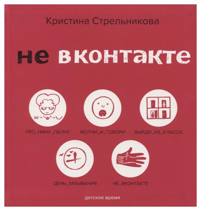 Купить Книга Детское Время Не ВКонтакте, Детское время, Рассказы и повести