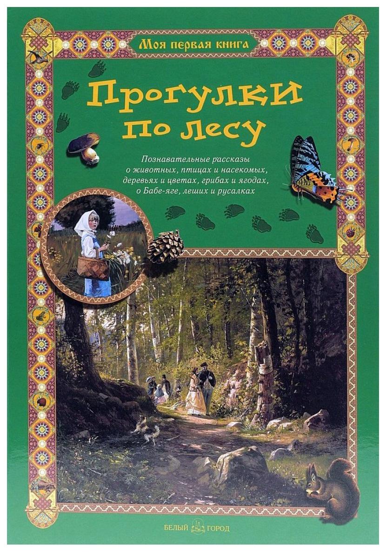 Купить Книга БЕЛЫЙ ГОРОД Моя первая книга. Прогулки по лесу, Белый Город, Животные и растения