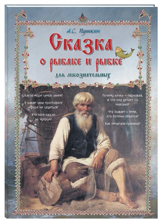 Книга БЕЛЫЙ ГОРОД Моя первая книга. Сказка о рыбаке и рыбке для любознательных
