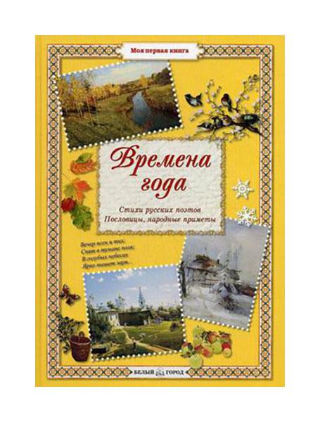 Времена года. Стихи русских поэтов, пословицы, народные приметы