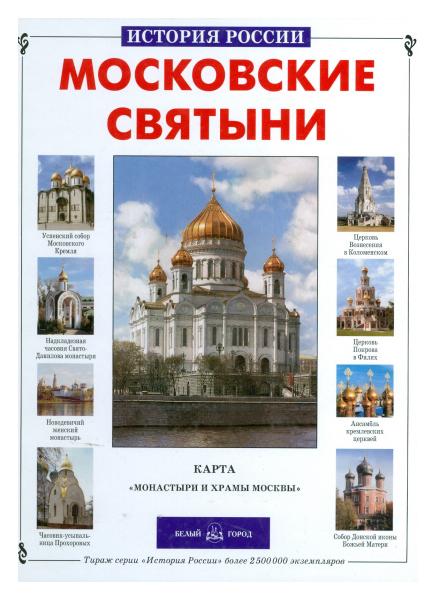 Купить Книга БЕЛЫЙ ГОРОД История России. Московские святыни, Белый Город