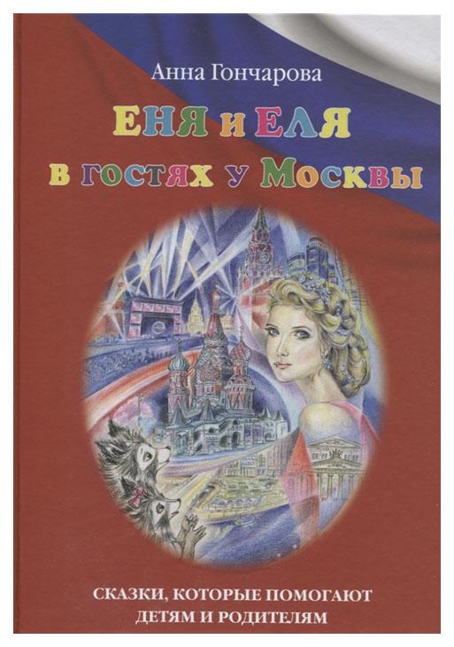 Купить Еня и Еля в гостях у Москвы, Белый Город, Сказки