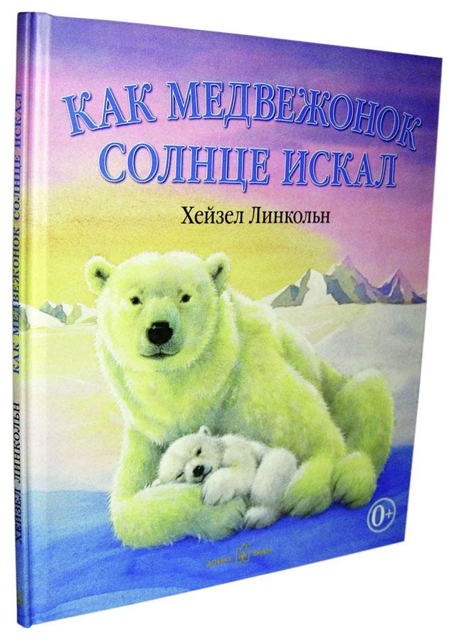 Купить Книга Добрая книга Как медвежонок солнце искал, Сказки