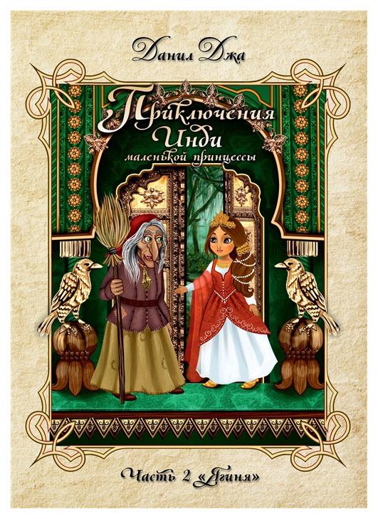 Книга Амрита-Русь Приключения Инди, маленькой принцессы. Часть 2 \