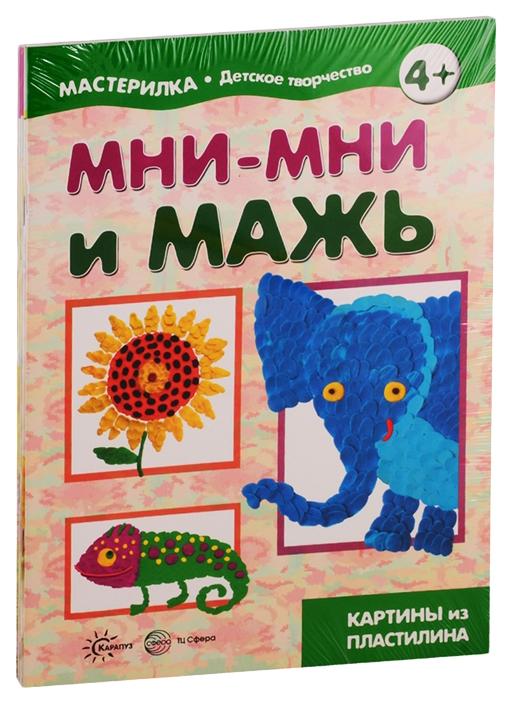 Книга КАРАПУЗ Мастерилка. Детское художественное творчество. Мни мни и мажь. Просто лепка