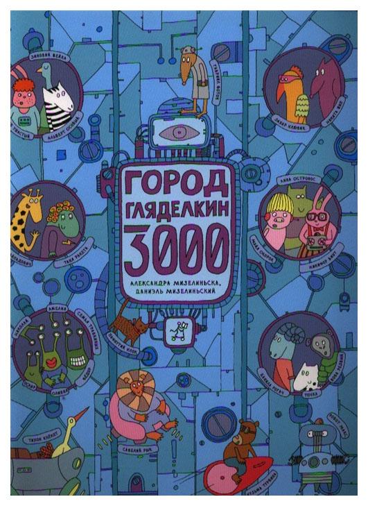 Купить Книга Самокат Город Гляделкин. Город Гляделкин 3000, Сказки