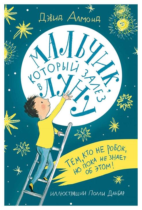 Купить Книга Самокат Лучшая новая книжка. Мальчик, который залез в Луну, Сказки