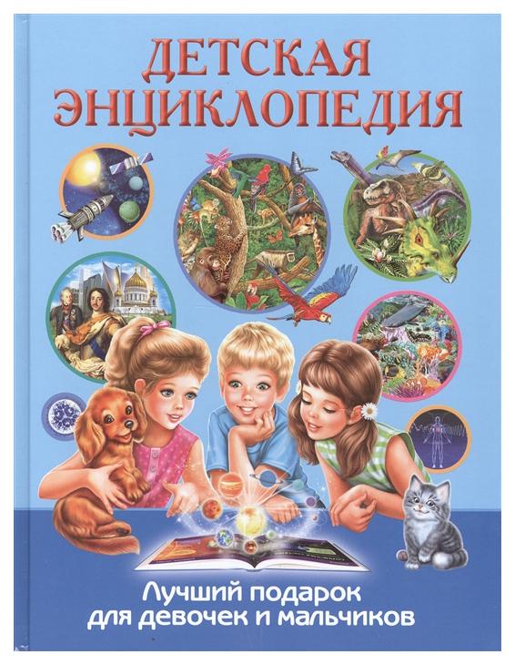 Книга МИФ Детская энциклопедия. Лучший подарок для девочек и мальчиков