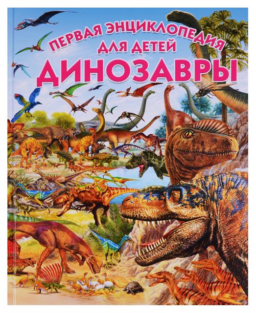 Купить Книга Владис Первая энциклопедия для детей. Динозавры. Первая энциклопедия для детей, Животные и растения