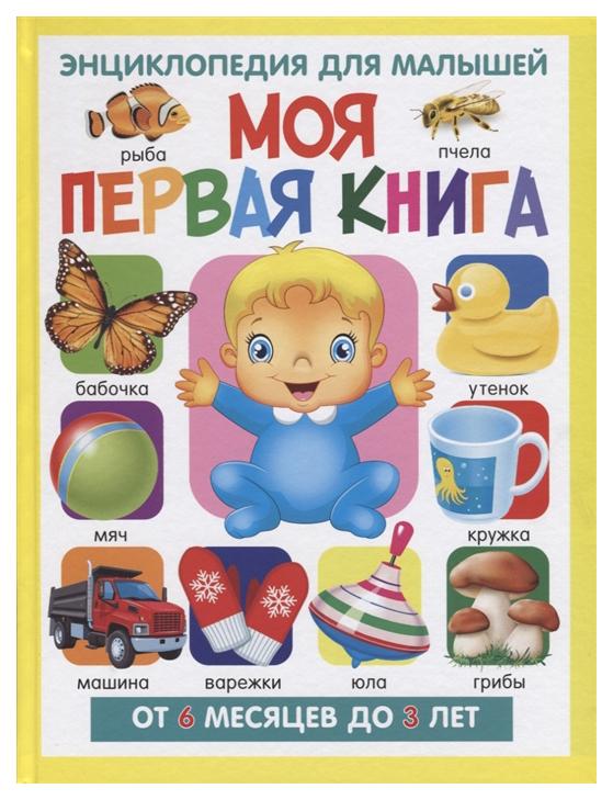 Купить Моя первая книга. Энциклопедия для малышей. От 6 месяцев до 3 лет, Владис, Универсальные энциклопедии