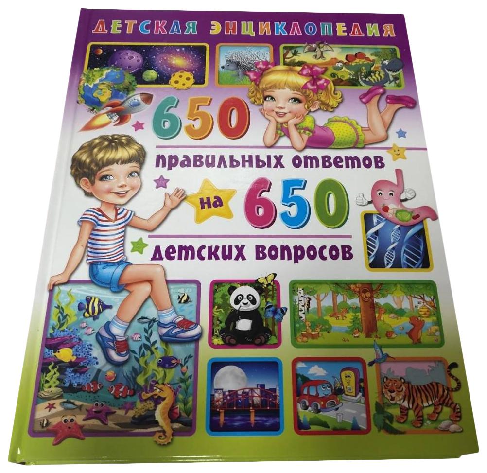 Книга Владис Детская энциклопедия. 650 правильных ответов на 650 детских вопросов