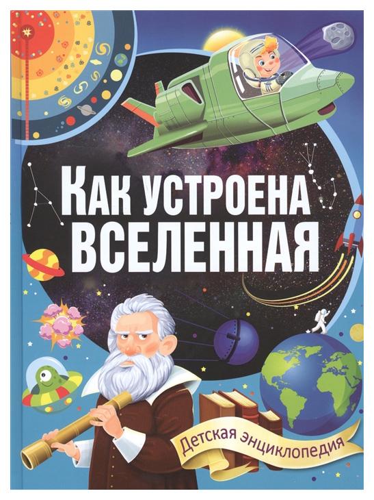 Книга Владис Детская энциклопедия. Как устроена Вселенная. Детская энциклопедия