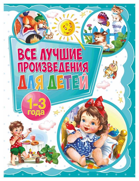 Книга Оникс-ЛИТ Все лучшие произведения для детей. 1-3 года