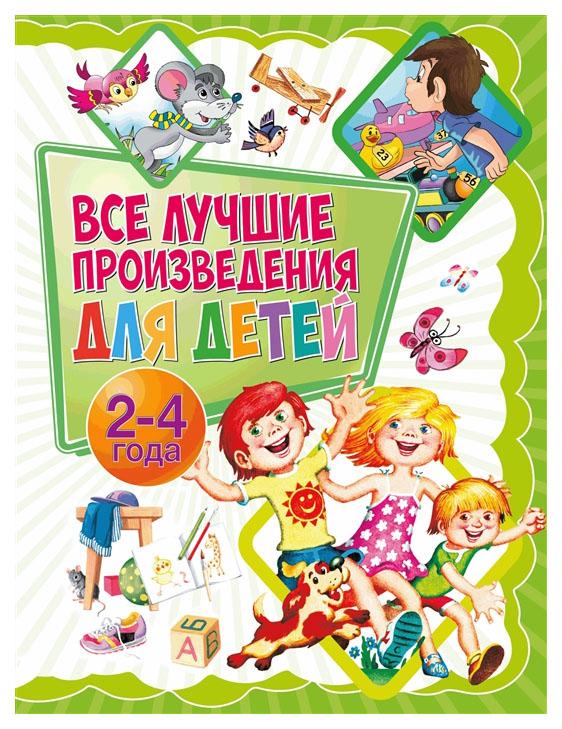 Купить Книга Оникс-ЛИТ Все лучшие произведения для детей. 2-4 года, Оникс-Лит, Рассказы и повести