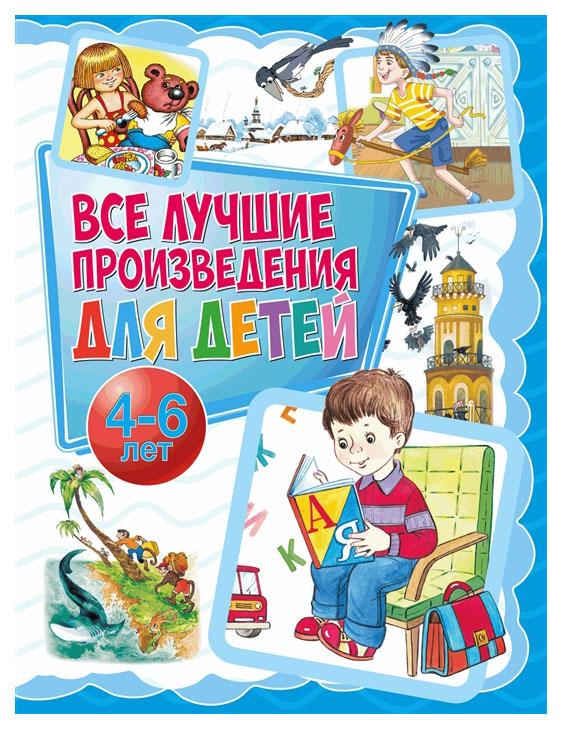 Книга Оникс-ЛИТ Все лучшие произведения для детей. 4-6 лет