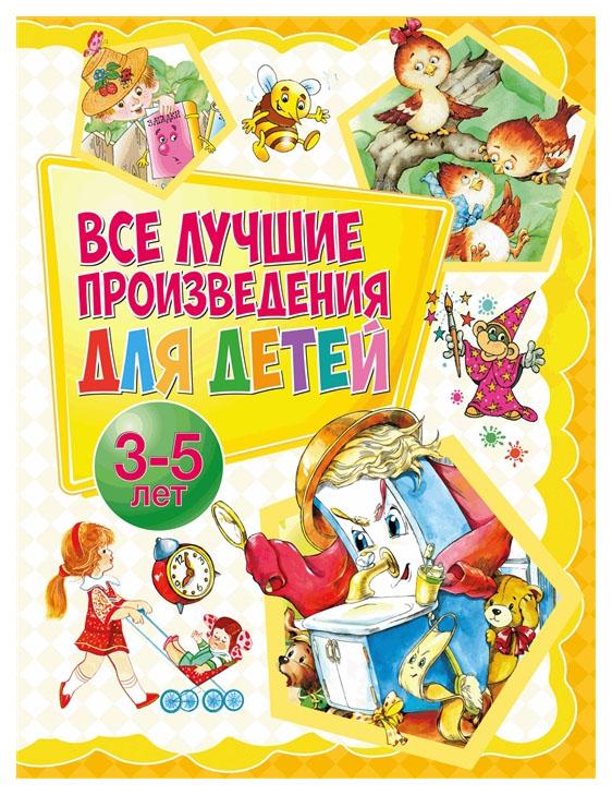 Книга Оникс-ЛИТ Все лучшие произведения для детей. 3-5 лет