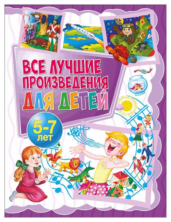 Книга Владис Все лучшие произведения для детей. 5-7 лет